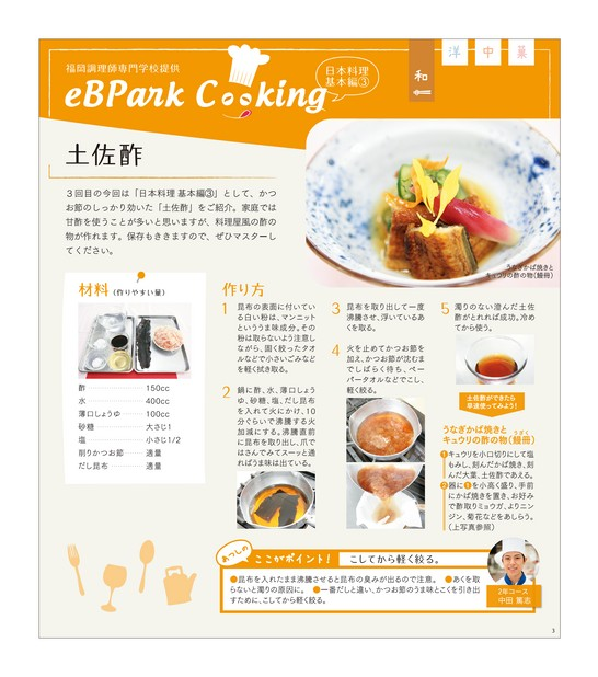 eBPark Cooking Vol.3