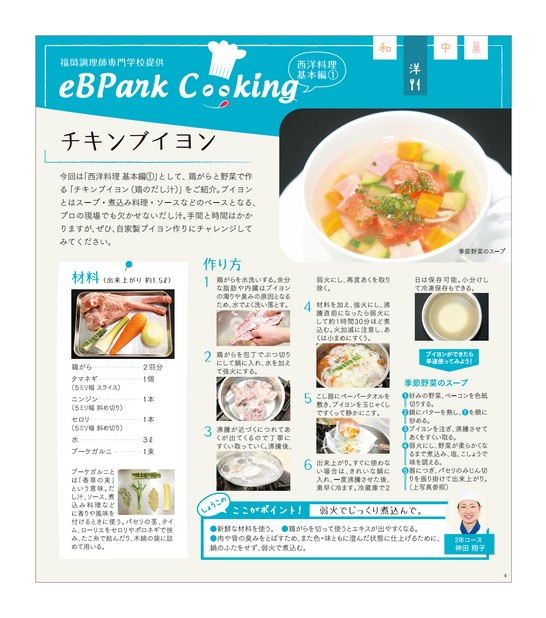 eBPark Cooking Vol.4