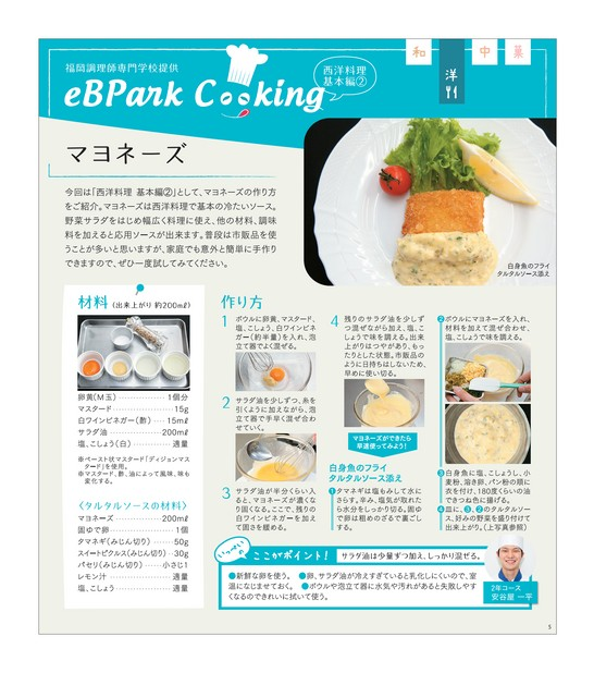 eBPark Cooking Vol.5