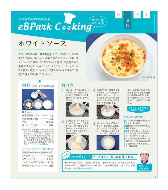 eBPark Cooking Vol.6