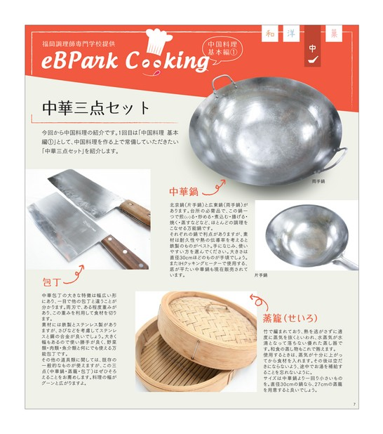 eBPark Cooking Vol.7
