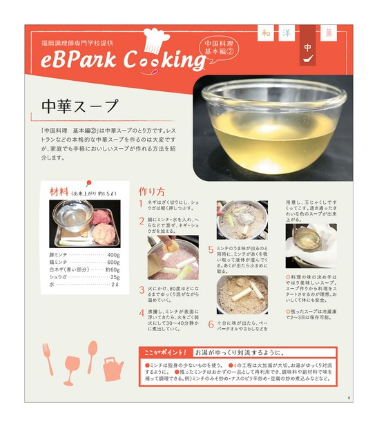 eBPark Cooking Vol.8