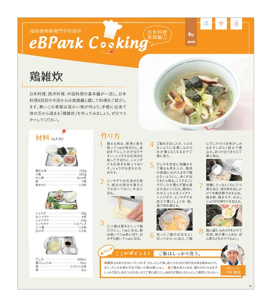 eBPark Cooking Vol.10