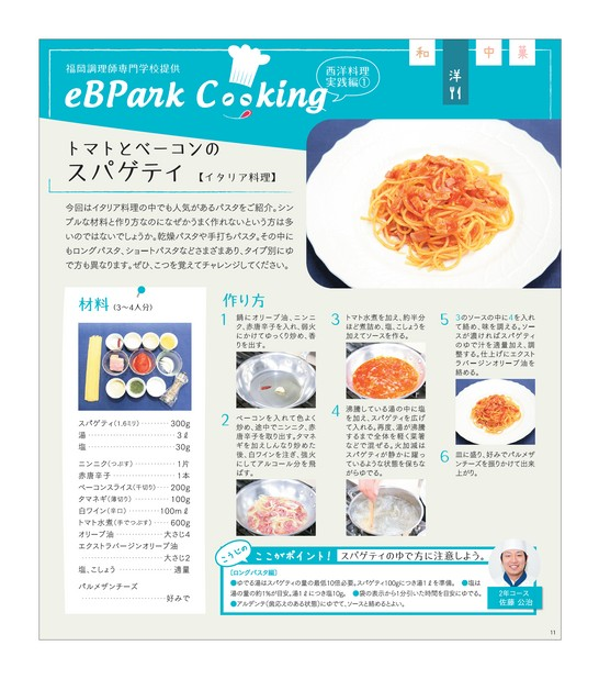eBPark Cooking Vol.11