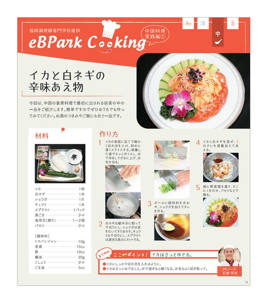 eBPark Cooking Vol.12