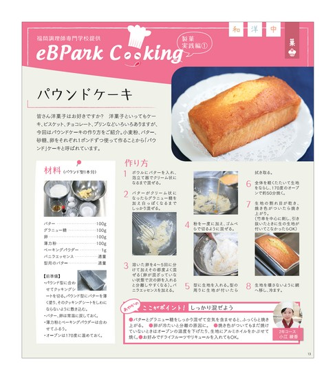 eBPark Cooking Vol.13