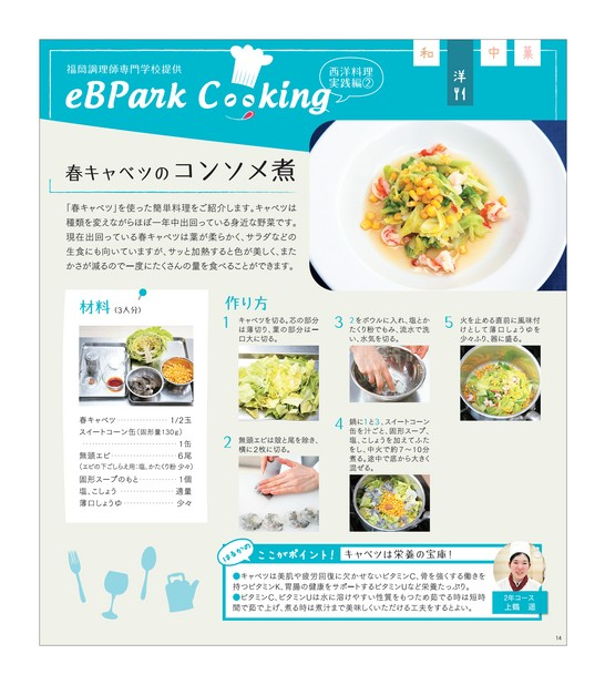 eBPark Cooking Vol.14