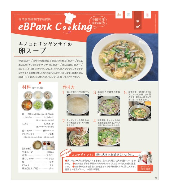 eBPark Cooking Vol.15
