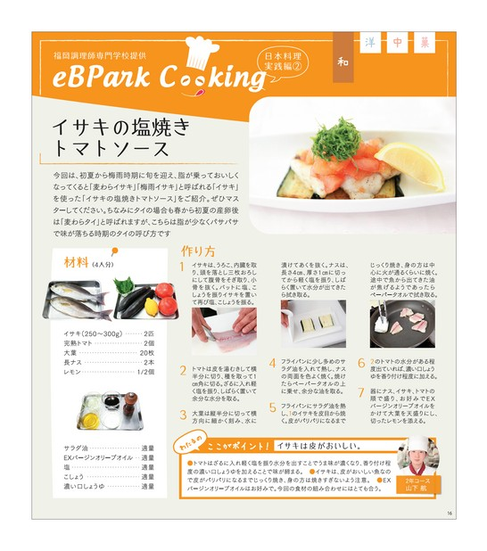 eBPark Cooking Vol.16