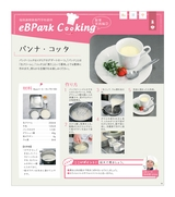 eBPark Cooking Vol.18