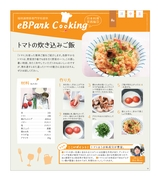 eBPark Cooking Vol.19
