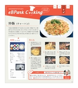 eBPark Cooking Vol.20