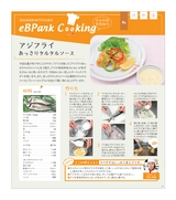 eBPark Cooking Vol.21