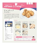 eBPark Cooking Vol.23