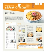 eBPark Cooking Vol.25