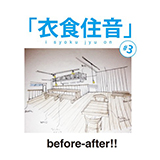 衣食住音 #3 before-after!!