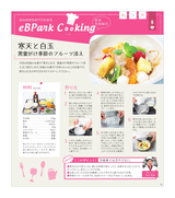 eBPark Cooking Vol.28