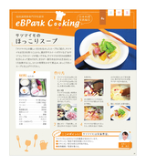 eBPark Cooking Vol.29