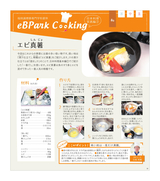 eBPark Cooking Vol.30