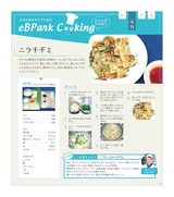 eBPark Cooking Vol.32