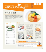 eBPark Cooking Vol.33