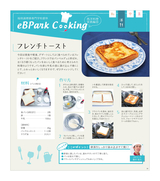 eBPark Cooking Vol.34