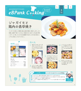 eBPark Cooking Vol.35