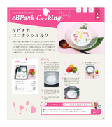 eBPark Cooking Vol.36
