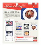 eBPark Cooking Vol.37