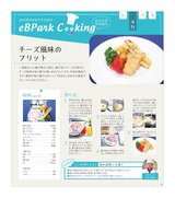 eBPark Cooking Vol.38