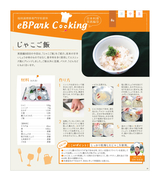 eBPark Cooking Vol.39
