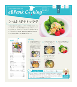 eBPark Cooking Vol.40