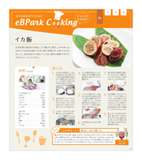 eBPark Cooking Vol.43