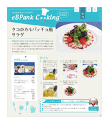 eBPark Cooking Vol.44