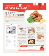 eBPark Cooking Vol.45