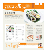 eBPark Cooking Vol.47