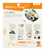 eBPark Cooking Vol.48