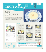 eBPark Cooking Vol.49
