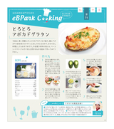 eBPark Cooking Vol.50