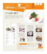 eBPark Cooking Vol.51