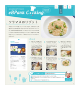 eBPark Cooking Vol.53