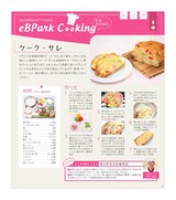 eBPark Cooking Vol.55