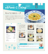 eBPark Cooking Vol.56