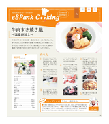 eBPark Cooking Vol.58