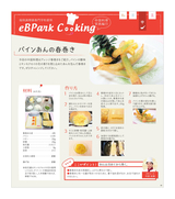 eBPark Cooking Vol.60