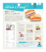 eBPark Cooking Vol.61