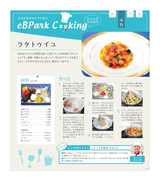 eBPark Cooking Vol.62