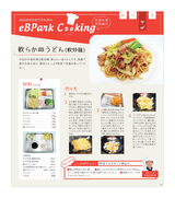 eBPark Cooking Vol.63