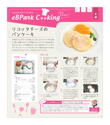 eBPark Cooking Vol.65