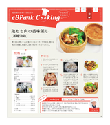 eBPark Cooking Vol.66